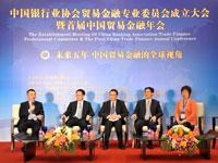 未来五年中国贸易金融的..